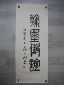 【名家书画】中国书法家协会主席苏士澍书法《翰墨传谊/71*24》