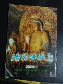 洛阳佛教 1994年增刊