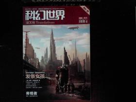 科幻世界译文版  2011.3