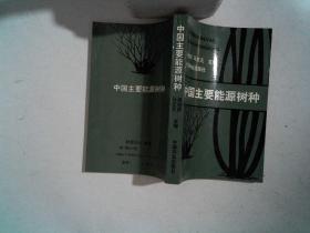 中国主要能源树种