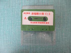磁带: 曲艺精选 新编顺口溜