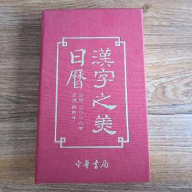 汉字之美日历2016