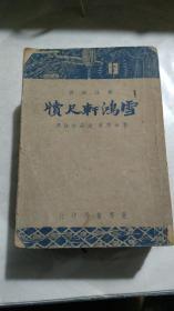 广注语译——雪鸿轩尺牍(全一册、品如图)