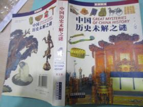 中国历史未解之谜:图文版