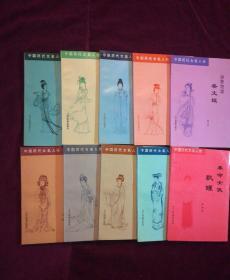 中国历代女名人传(全10册)