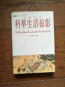 中国历代科举生活掠影(正版现货)