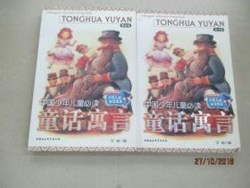 中国少年儿童必读童话寓言(共2册青少年珍藏版)