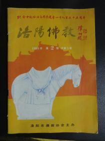 洛阳佛教  1993年 第2期 总第5期
