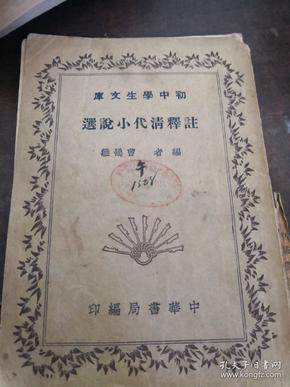 初中學生文庫《注釋清代小說選》    民國24年版