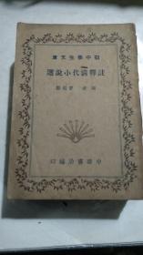 初中学生文库 注释元明小说选 注释清代小说选 注释唐宋小说选 三本和售