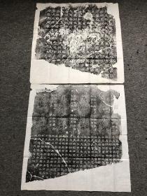 晋·当利里社残碑·阴阳 | 清末民国旧拓 | 软片两纸·品佳·带原信封 | 施蜇存旧物