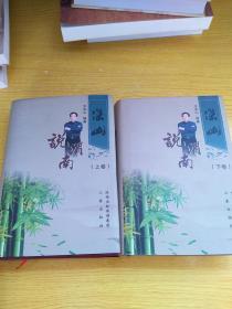电视台专栏 :杰山说渭南