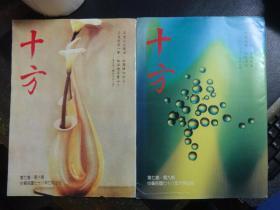 十方(第七卷.第九、十期)【2册合售】