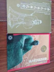 世界文化遗产曲阜孔庙孔林孔府普通纪念币(5元)有函套,证书