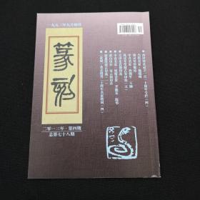 篆刻季刊2013年第4期