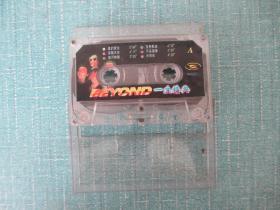 磁带:beyond 一生经典