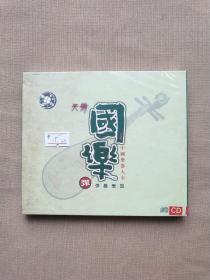 光盘:中国乐器大全 弹拨乐器(全新未拆包装)