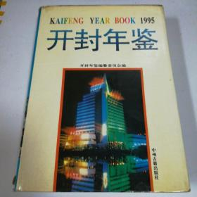 开封年鉴.1995