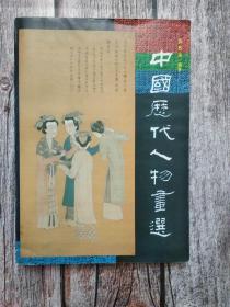 中国历代人物画选