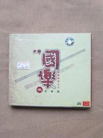 光盘:中国乐器大全 吹管乐器(全新未拆包装)
