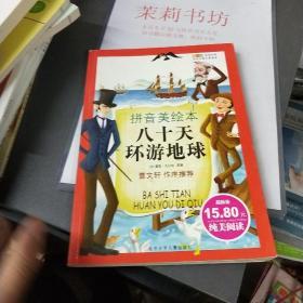 成长文库·世界儿童文学经典:八十天环游地球(拼音美绘本)