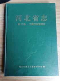 河北省志(第51卷) 工商行政管理志  要多可以优惠