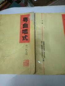 粤曲唱式 名家梁一帆出品 稀缺绝版艺术书  上下册