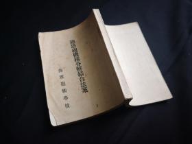 《炮塔炮机构分解结合法案》日版军事古书收藏之五, 早已绝版 ,很小开本(迷你),品相好,出版年月不详