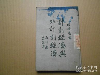 《计划经济与非计划经济》民国二十五年初版