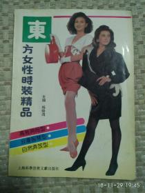 东方女性时装精品