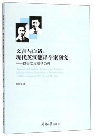 文言与白话:现代英汉翻译个案研究(以吴宓与穆旦为例英文版)