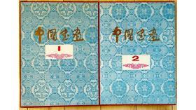 《中国书画》1~16(专业人士装订,四函16本)