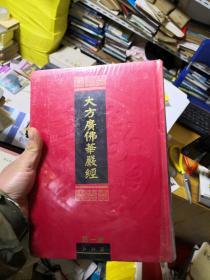 大方广佛华严经 第一册 16开精装  未拆封    店C1
