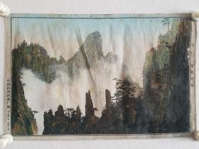 文革丝织品《黄山风光》尺寸27×40厘米,保真。