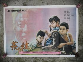 电影宣传海报《荒娃》对开包邮挂刷