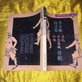 中华武术大观(叁)李文彬,尚芝蓉专辑