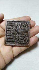 收钱币收的 文房旧铜压印  老紫铜印章 重一百多克