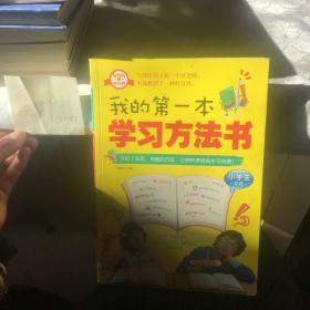 我的第一本学习方法书(小学生必读)
