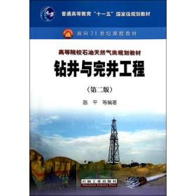 """普通高等教育""""十二五""""国家级规划教材·面向21世纪课程教材:钻井与完井工程(第2版)"""
