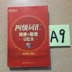 新东方·大愚英语学习丛书:四级词汇词根+联想记忆法(无光盘)~~~~~满25包邮!
