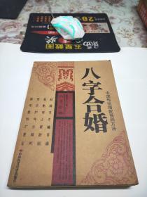 八字合婚 中国传统婚配预测方法
