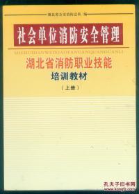 2012湖北省消防职业技能培训: 社会单位消防安全管理  全三册合售
