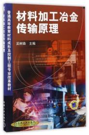 材料加工冶金传输原理——普通高等教育材料成形及控制工程专业改革教材