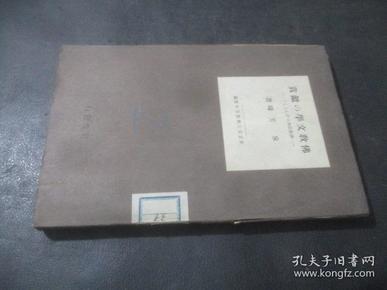 佛教文学的鉴赏(日文)昭和十五年版