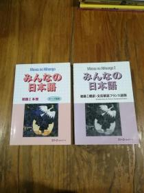 Minna no Nihongo: Translation et Grammatical Notes Bk. 1 French version【法语版】
