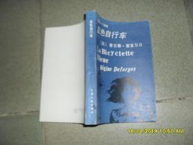 蓝色自行车 1939-1942(9品小32开微有渍迹1986年1版2印25000册458页三部曲之一)44256