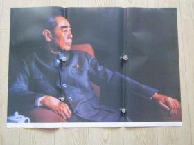 二开年画: 一九七三年周总理在北京会见外国朋友