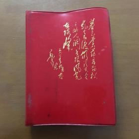 文革笔记本(红色封面毛主席语录)
