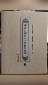明清宫藏闽台关系档案图录(全两册)