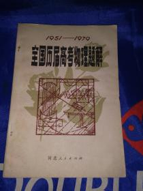 全国历届高考物理题解1951-1979